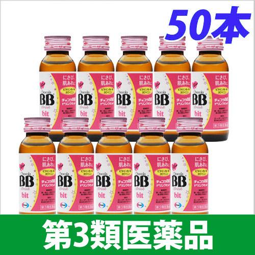 【第3類医薬品】エーザイ チョコラ BB ドリンクビット 50ml 50本