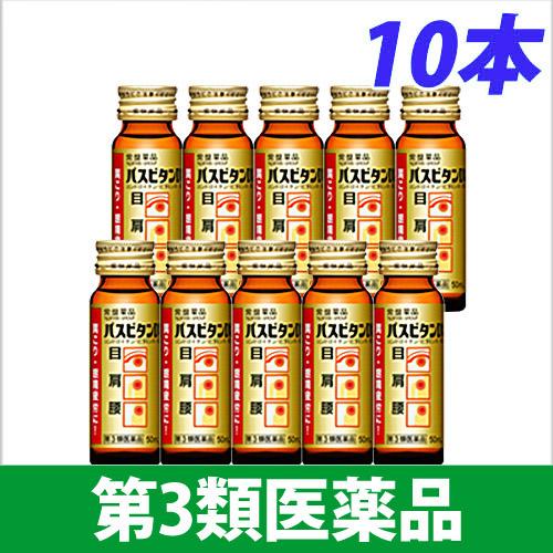 【第3類医薬品】常盤薬品工業 パスビタン DX 50ml 10本
