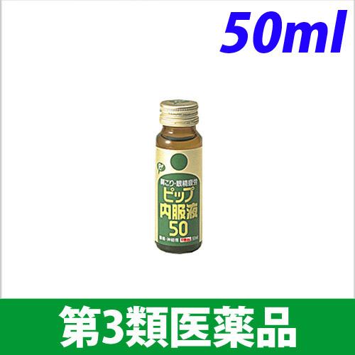 【第3類医薬品】ピップ ピップ 内服液50 50ml