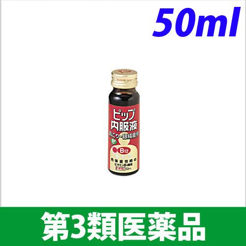 【第3類医薬品】ピップ ピップ 内服液 50ml