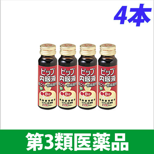 【第3類医薬品】ピップ ピップ 内服液 50ml 4