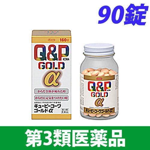 【第3類医薬品】興和新薬 キューピーコーワ ゴールドα 90錠