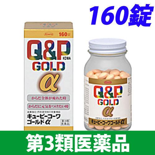 【第3類医薬品】興和新薬 キューピーコーワ ゴールドα 160錠