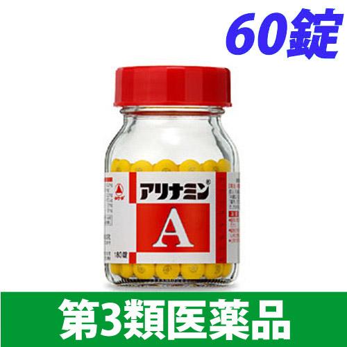 【第3類医薬品】武田薬品工業 アリナミン A 60錠