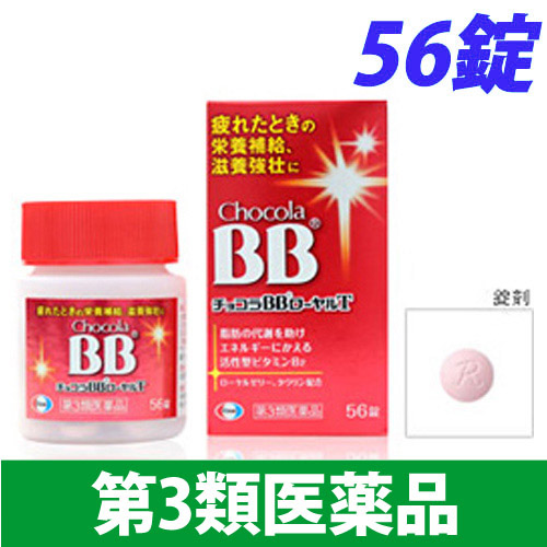 【第3類医薬品】エーザイ チョコラ BB ローヤルT 56錠