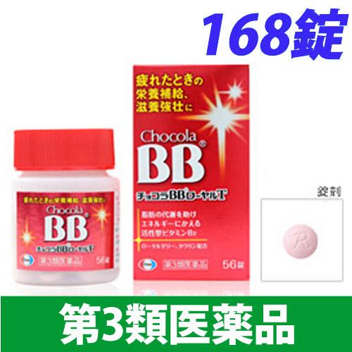 【第3類医薬品】エーザイ チョコラ BB ローヤルT 168錠