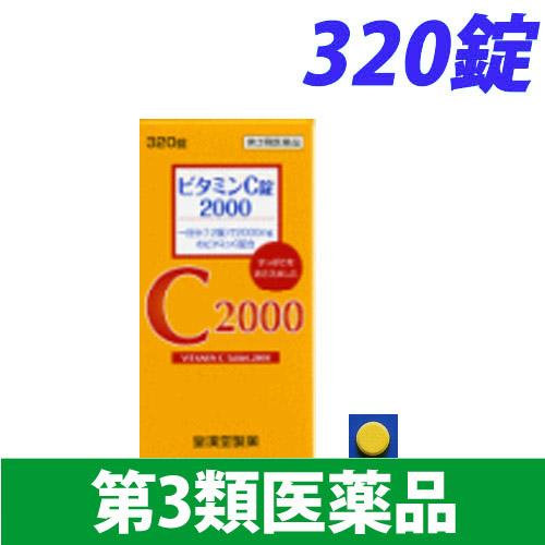 【第3類医薬品】皇漢堂製薬 クニキチ ビタミンC錠2000 320錠