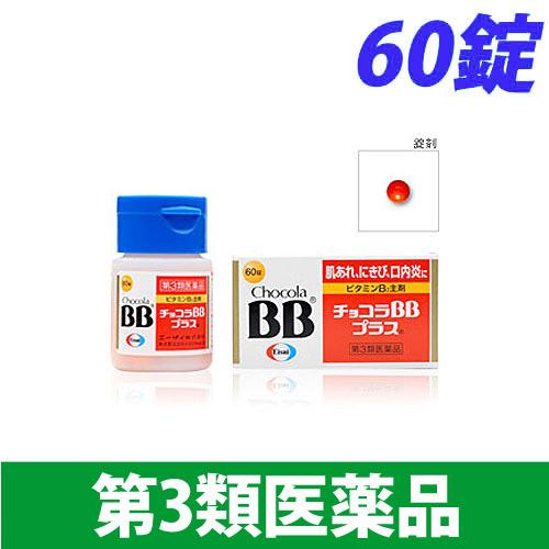 【第3類医薬品】エーザイ チョコラ BB プラス 60錠