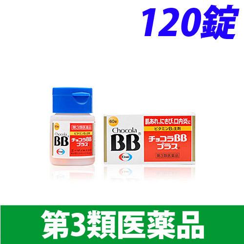 【第3類医薬品】エーザイ チョコラ BB プラス 120錠