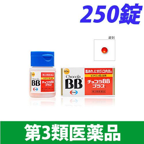 【第3類医薬品】エーザイ チョコラ BB プラス 250錠