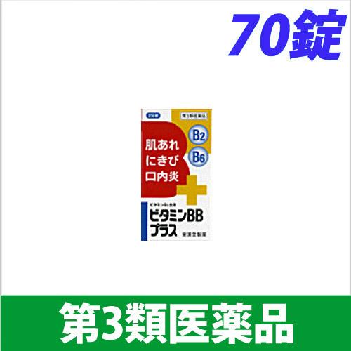 【第3類医薬品】皇漢堂製薬 クニヒロ ビタミンBBプラス 70錠