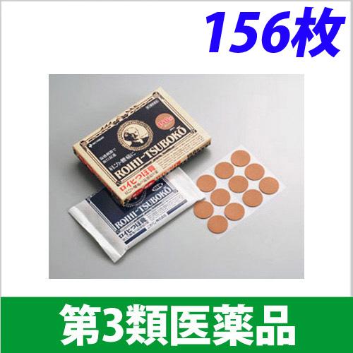 【第3類医薬品】ニチバン ロイヒ ロイヒツボ膏R 156枚