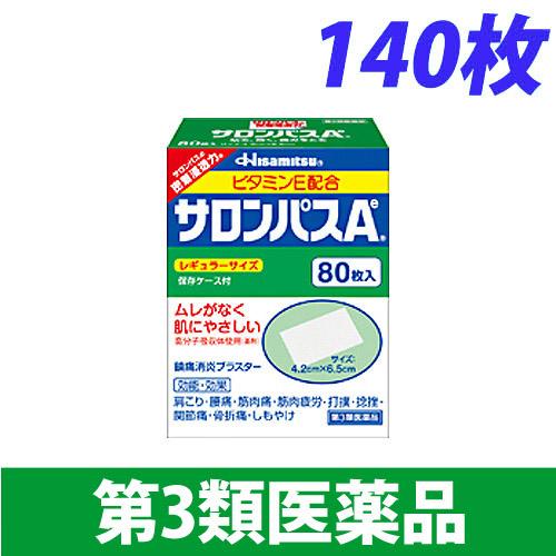 【第3類医薬品】久光製薬 サロンパス Ae 140枚