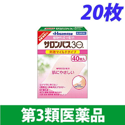 【第3類医薬品】久光製薬 サロンパス 30 20枚