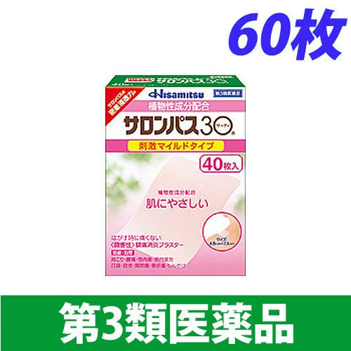 【第3類医薬品】久光製薬 サロンパス 30 60枚