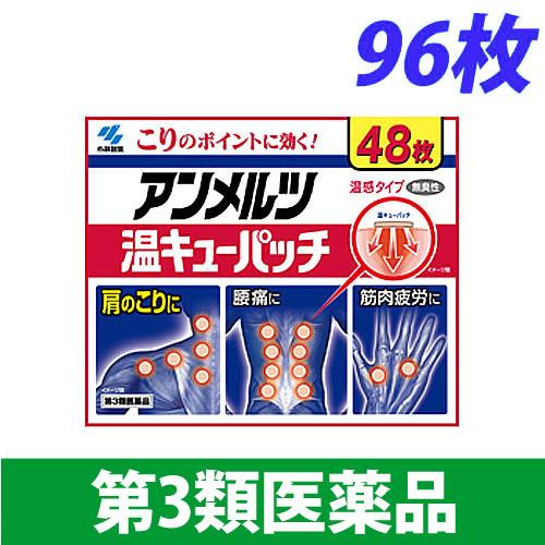 【第3類医薬品】小林製薬 アンメルツ 温キューパッチ 96枚