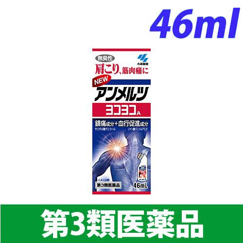【第3類医薬品】小林製薬 アンメルツ ニューアンメルツヨコヨコa 46ml