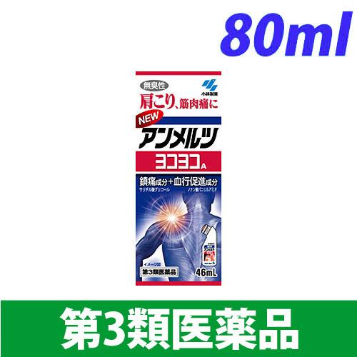 【第3類医薬品】小林製薬 アンメルツ ニューアンメルツヨコヨコa 80ml