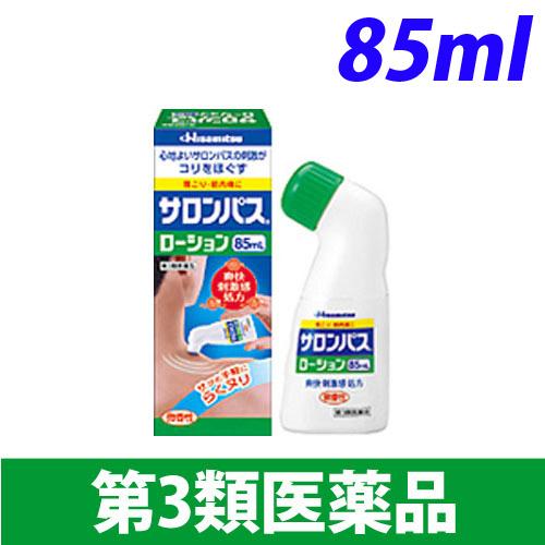 【第3類医薬品】久光製薬 サロンパス ローション 85ml