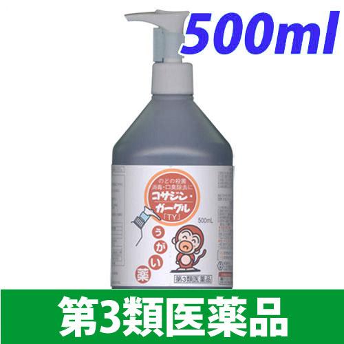 【第3類医薬品】大洋製薬 うがい薬 コサジン・ガーグル「TY」 500ml