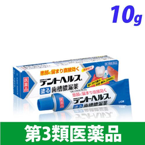 【第3類医薬品】ライオン デントヘルス R 10g