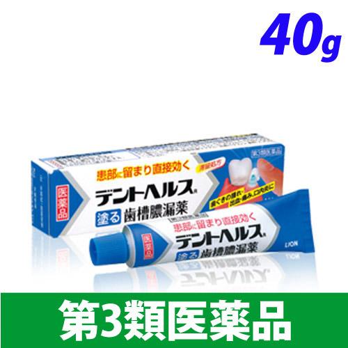 【第3類医薬品】ライオン デントヘルス R 40g