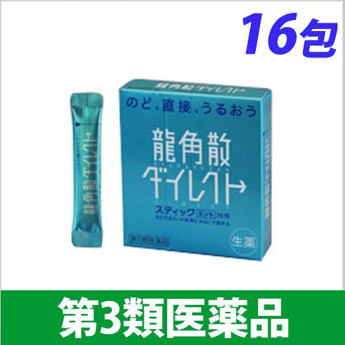 【第3類医薬品】龍角散 龍角散 ダイレクトスティックミント 16包