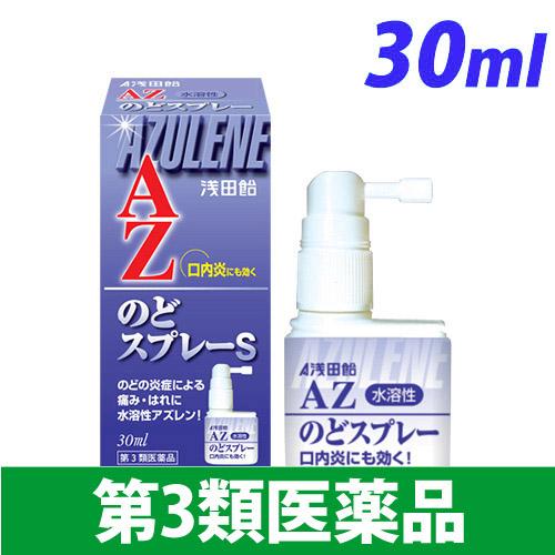 【第3類医薬品】浅田飴 浅田飴 AZのどスプレーS 30ml