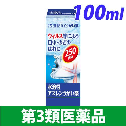 【第3類医薬品】浅田飴 浅田飴 AZうがい薬 100ml