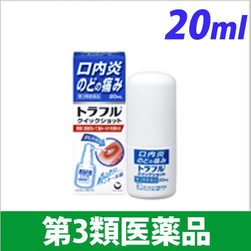 【第3類医薬品】第一三共ヘルスケア トラフル クイックショット 20ml