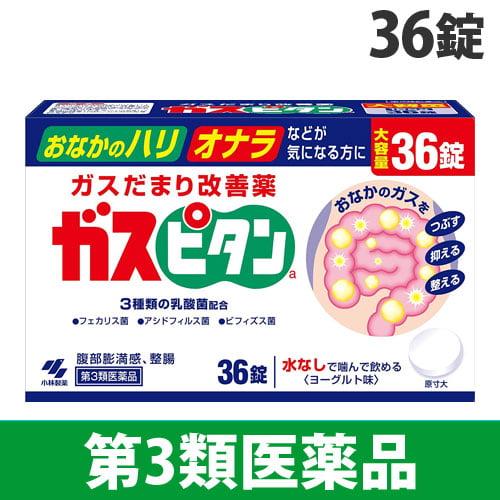 【第3類医薬品】小林製薬 ガスピタン 36錠