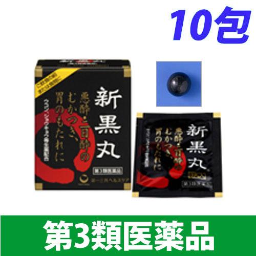 【第3類医薬品】第一三共ヘルスケア 新黒丸 3丸 10包