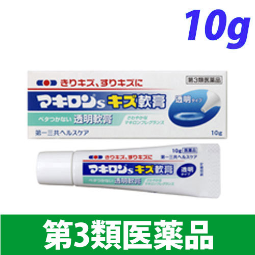 【第3類医薬品】第一三共ヘルスケア マキロン Sキズ軟膏 10g
