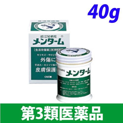 【第3類医薬品】近江兄弟社 メンターム 40g