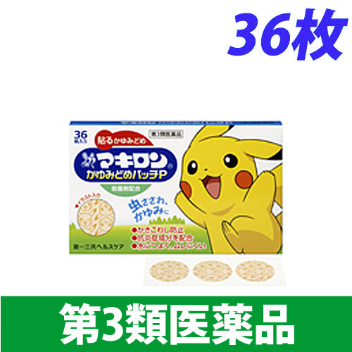 【第3類医薬品】第一三共ヘルスケア マキロン カユミドメパッチPポケモン 36枚
