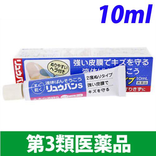 【第3類医薬品】大木製薬 流動絆創膏 大木の流絆S 10ml