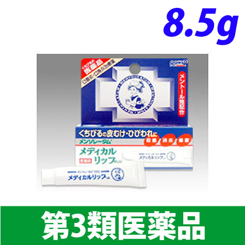 【第3類医薬品】ロート製薬 メンソレータム メディカルリップnb 8.5g