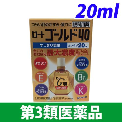 【第3類医薬品】ロート製薬 目薬 ロート ゴールド40 20ml