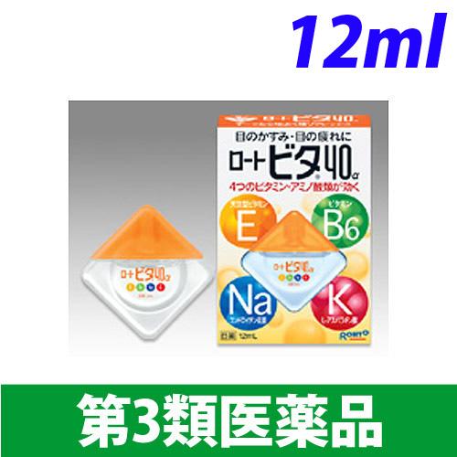 【第3類医薬品】ロート製薬 目薬 ロート ビタ40α 12ml