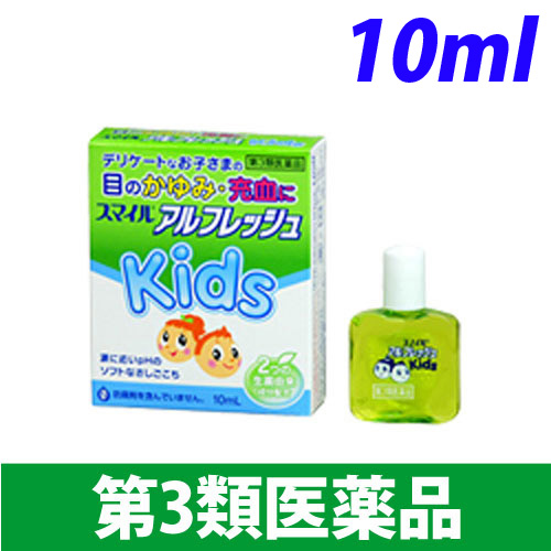 【第3類医薬品】ライオン 目薬 スマイル アルフレッシュキッズ 10ml