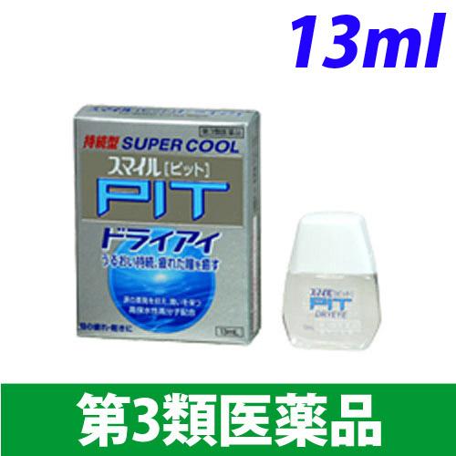 【第3類医薬品】ライオン 目薬 スマイル ピット ドライアイ 13ml