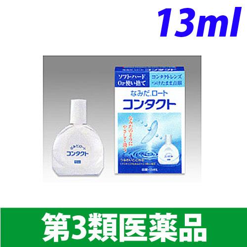 【第3類医薬品】ロート製薬 目薬 なみだ ロート コンタクト 13ml