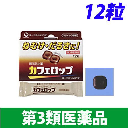 【第3類医薬品】第一三共ヘルスケア カフェロップ 12粒 3包