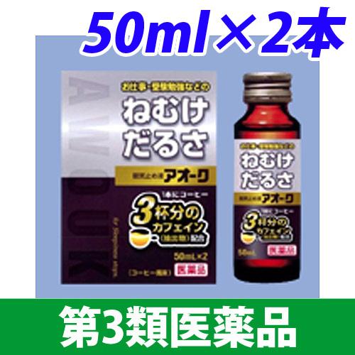 【第3類医薬品】日野薬品工業 アオーク(AWOUK) 50ml 2本