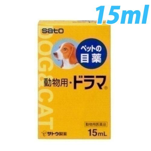 【動物用医薬品】佐藤製薬 動物用・ドラマ 15ml