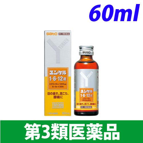【第3類医薬品】佐藤製薬 ユンケル 1・6・12液 60ml