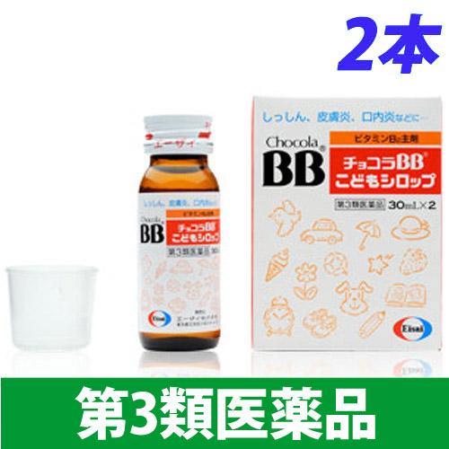【第3類医薬品】エーザイ チョコラ BB こどもシロップ 30ml 2本