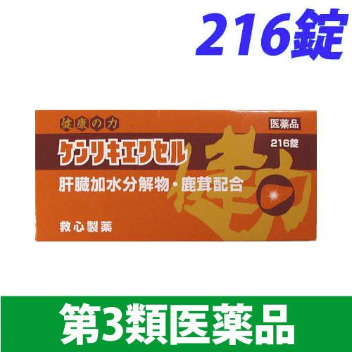 【第3類医薬品】救心製薬 ケンリキエクセル 216錠
