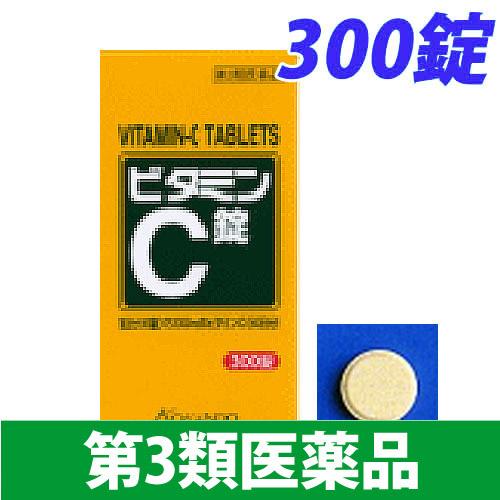 【第3類医薬品】皇漢堂製薬 クニヒロ ビタミンC錠 300錠