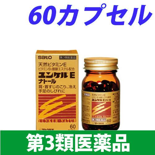 【第3類医薬品】佐藤製薬 ユンケル Eナトール 60カプセル